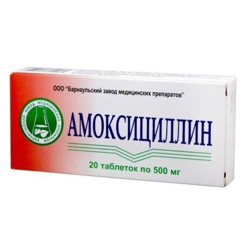 Амоксициллин – недорогой лекарственный препарат.