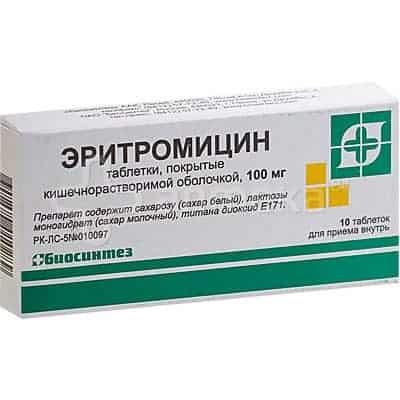 Эритромицин.