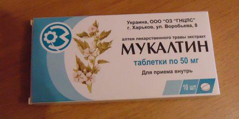 Растительный препарат отхаркивающего действия Мукалтин.