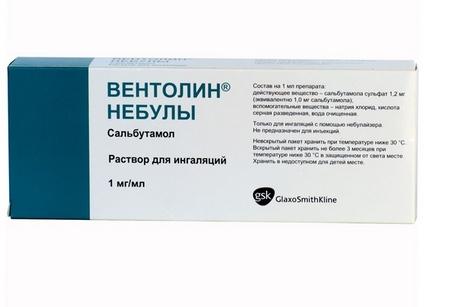 Бронхолитик от кашля с Сальбутамолом, цена от 900 рублей