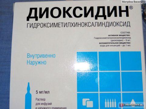 Диоксидин является эффективным противомикробным средством.
