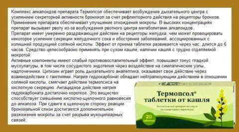 К этим средствам относятся «Термопсол» и «Таблетки от кашля с термопсисом»