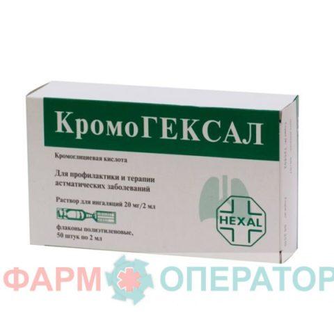Кромогексал – препарат с выраженным действием, используется при астме.