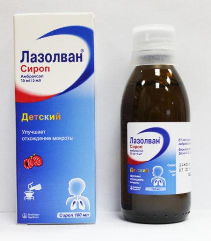 Лазолван производиться в форме таблеток и сиропа.