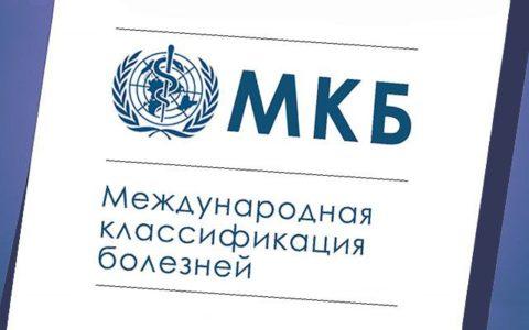 На сегодняшний день действующей в России является МКБ десятой редакции, переход на которую был осуществлен в 1999 году (на фото)