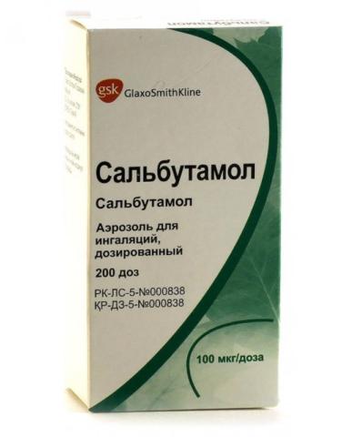Сальбутамол – наиболее эффективный бронхорасширяющий состав.