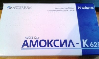 Амоксил