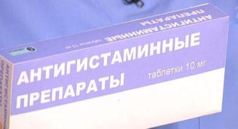 Антигистаминные препараты назначают для лечения хронического бронхита аллергического происхождения.