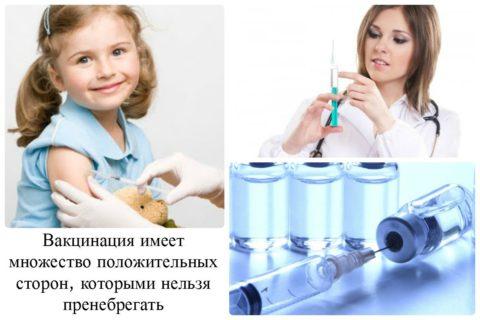 Важность вакцинации
