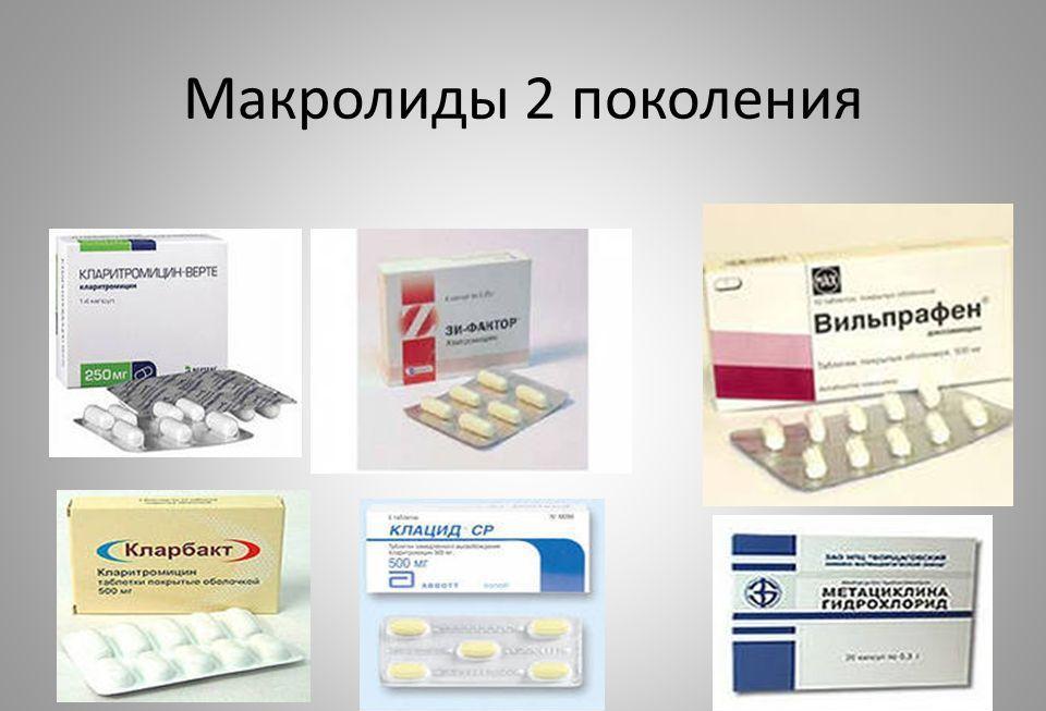 Макролиды – антибиотики широкого спектра действия против большинства возбудителей пневмонии